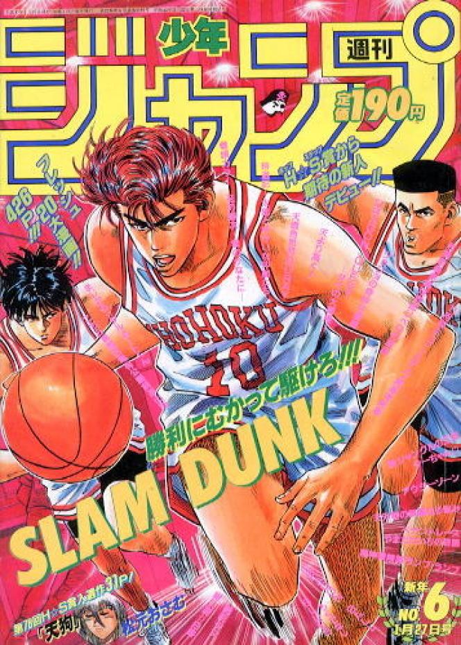 «Slam Dunk», à la «une»du «Shonen Jump» numéro1191, en novembre1992. Il s'agit alors de la série la plus populaire, avec «DragonBall».