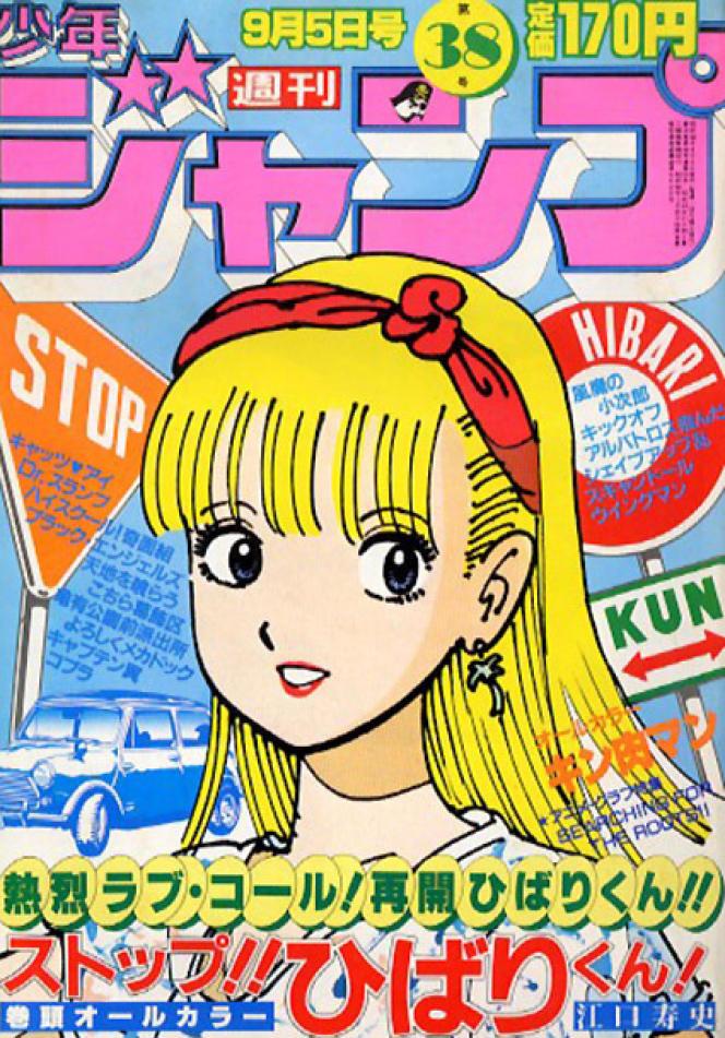 Trente ans après, «Weekly Shonen Jump» continue d'alimenter les éditeurs français.«Stop!! Hibari-kun» sera traduit à l'automne 2018.