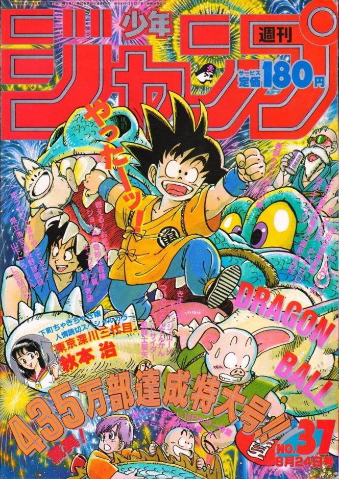 Dragon Ball a fait quarante-deux fois la «une» de «Shonen Jump», le record durant l'âge d'or du magazine. Ici, en 1987.