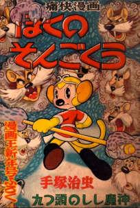 « Boku no Songoku» (moi, Songoku), en 1953, signé de l'auteur d'«Astro Boy».