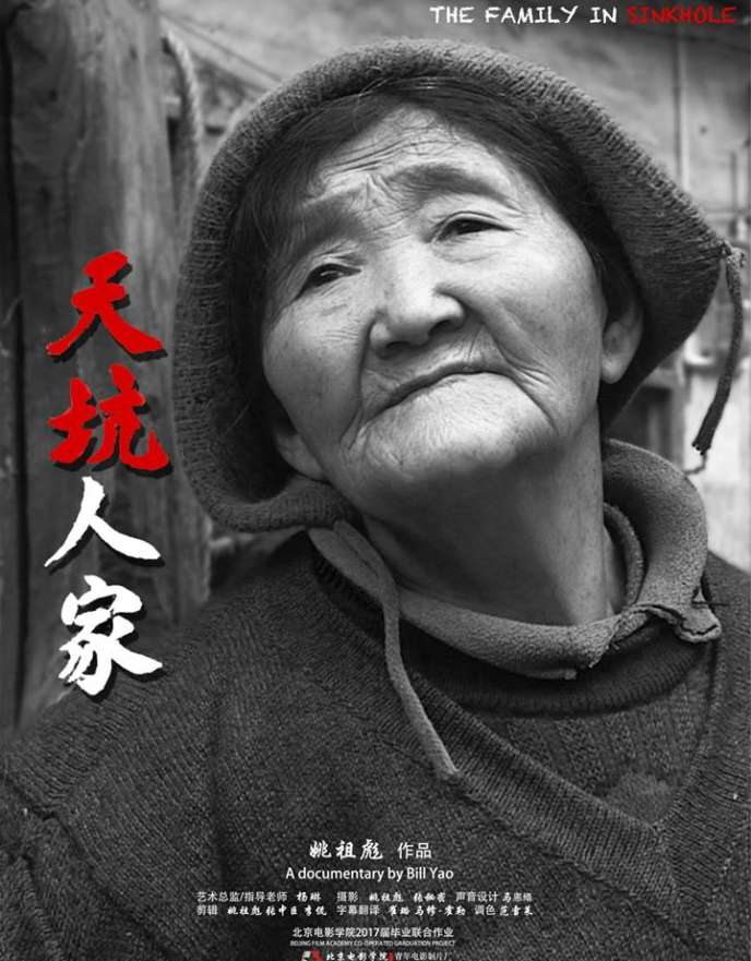 Affiche du documentaire de Yao Zubiao, « Une famille au gouffre » (« The Family in Sinkhole »).