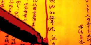 Extrait du film de Hu Jie, «A la recherche de l'âme de Lin Zhao» (2004).