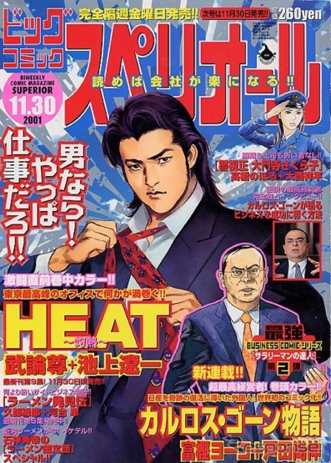 Le magazine japonais « Superior» a commencé à publier l'histoire de Carlos Ghosn ennovembre2001.