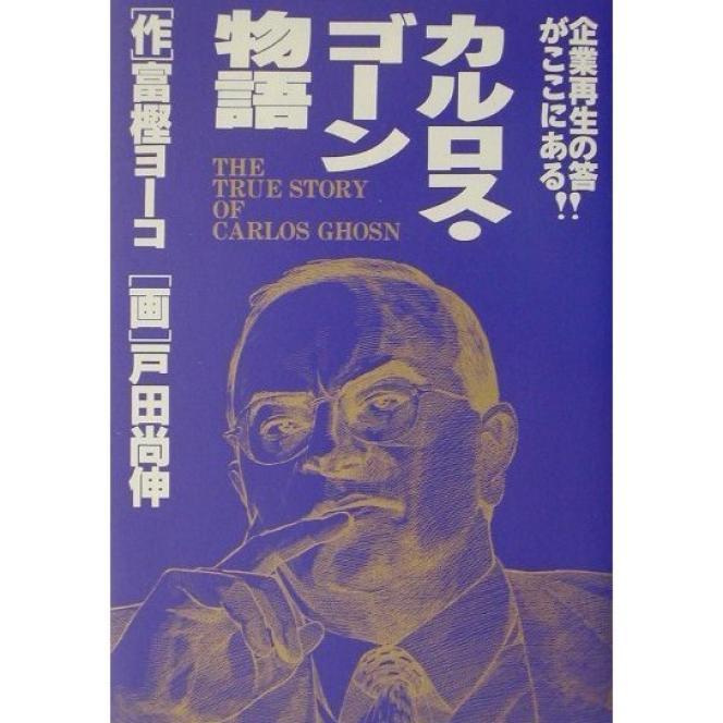 Le manga complet sur la vie de Carlos Ghosn fait environ 160 pages.