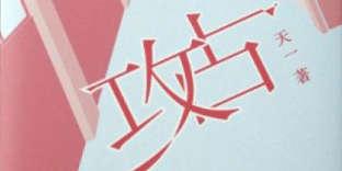 Un des ouvrages de «Mme Liu», de son nom de plume Tianyi, dont la publication lui a valu une condamnation à dix ans de prison.