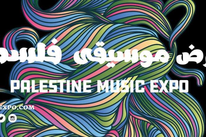 L'affiche de la troisième édition de PMX (Palestine Music Expo).