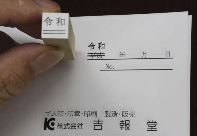 Des tampons permettent de mettre à jour les formulaires administratifs déjà imprimés.
