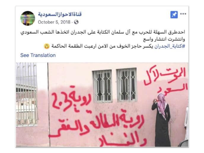 Exemple de message publié par ces comptes, incitant les Saoudiens à écrire des tags antigouvernement.