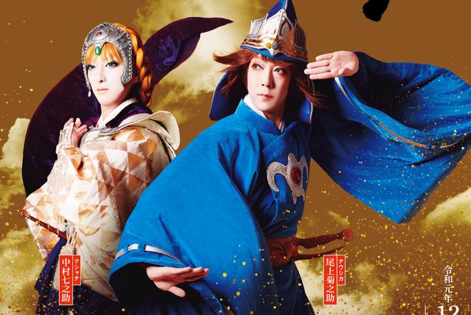 Affiche de l'adaptation kabuki de «Nausicaä de la vallée du vent», film d'Hayao Miyazaki, au Shinbashi Enbujo à Tokyo, du 6 au 25 décembre.