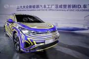 Le modèle électrique ID de Volkswagen, à Shanghaï, en novembre 2019.