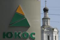 Le logo de l'ancien géant russe Ioukos sur une station-service à Moscou, en 2006.