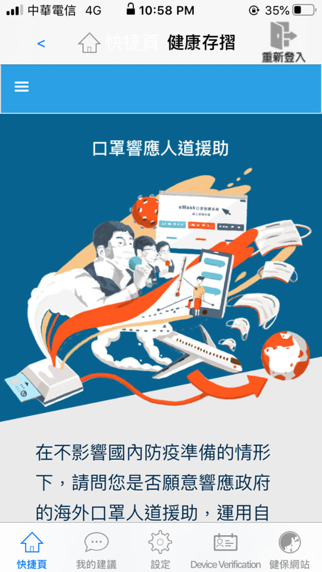 Des applications sur téléphone permettent aux Taïwanais non seulement d'acheter des masques mais aussi, depuis le 27 avril, d'en faire don au personnel médical d'autres pays. Taïwan produit quotidennement 16 millions de masques. Le 3 mai, l'île en a donné des millions aux Etats-Unis, à l'Union européenne et à d'autres régions gravement touchées par la pandémie.