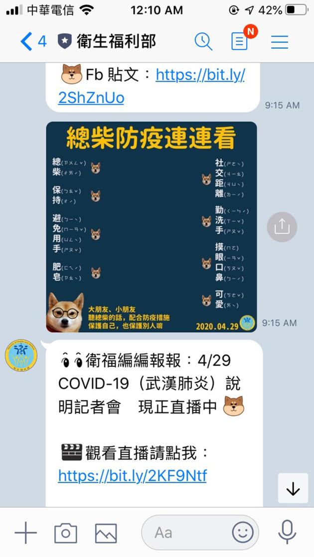 Pour éviter la panique et la peur, le Centre de contrôle des épidémies de Taïwan utilise un chien comme mascotte, afin de sensibiliser la population à la nécessité de se protéger face aux risques de contamination.