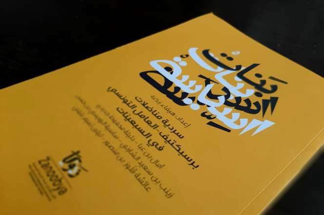 Le livre «Bnat Essiassa» a été publié en juillet par l'association Zanoobya. Une version en française doit suivre en septembre.