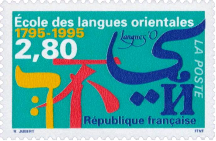 « Ecole des langues orientales», par Roxane Jubert (1995).