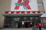 Un supermarché de la filiale SunArt à Pékin, le 9 novembre 2015.