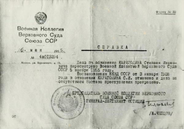 Certificat de réhabilitation de Stepan Ivanovich en 1955.