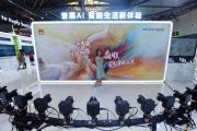 Conférence mondiale sur l'intelligence artificielle, à Shanghaï, en Chine, le 7 juillet 2021.