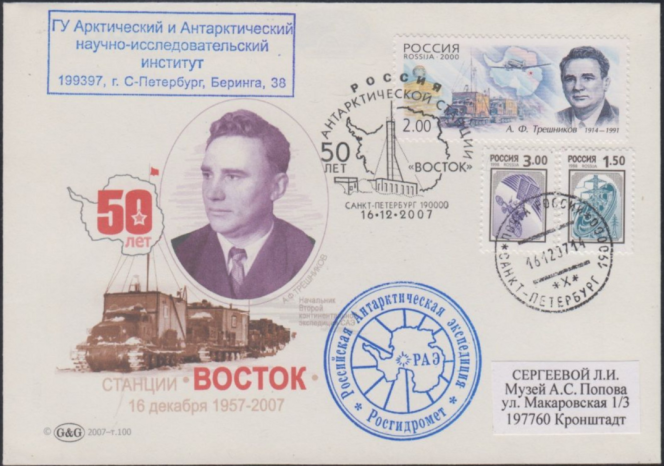 Courrier de Vostok, 2007.